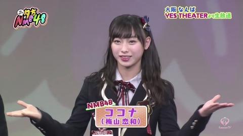 【朗報】NMB48の梅山恋和が着実に成長して来てる【557】