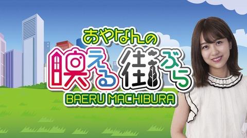 【朗報】AKB48篠崎彩奈初冠番組「あやなんの映える街ぶら」放送開始