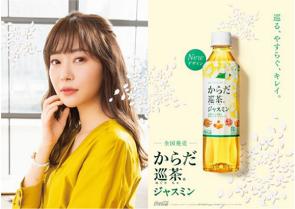 【朗報】HKT48指原莉乃さん、コカコーラ社「からだ巡茶ジャスミン」ブランドアンバサダーに就任!