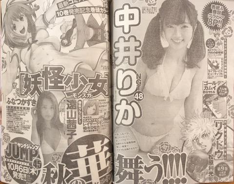 【NGT48】ついに来週のヤングジャンプで中井りかちゃんの表紙と巻頭グラビアが来るぞ!