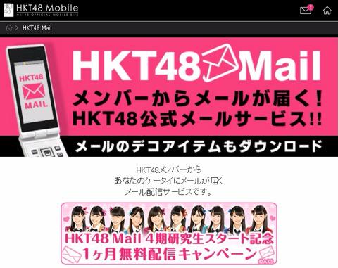 【HKT48】あいかわらずHKTのモバメ件数が尋常じゃない件