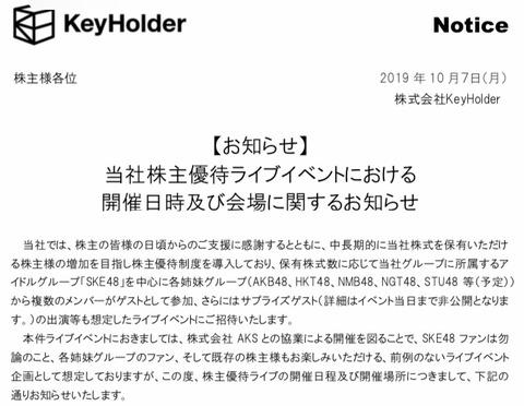 【悲報】SKE48運営会社「AKSとの協業によりNGT48がライブに参加します。」