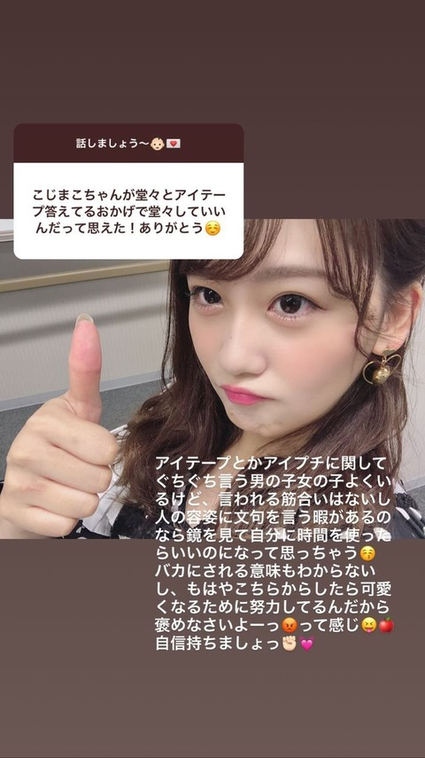 【悲報】AKB48小嶋真子「人の容姿を文句言う暇があるなら鏡を見て自分に時間使え」←批判殺到