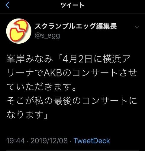 【AKB48】4/2に横浜アリーナでコンサート決定!【峯岸みなみ卒業コンサート】