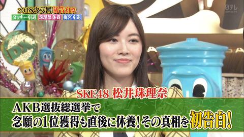 【SKE48】松井珠理奈、絵コンテCG代用MVに「帰る場所があるのかと思っていた。これを見たとき悲しかったです」
