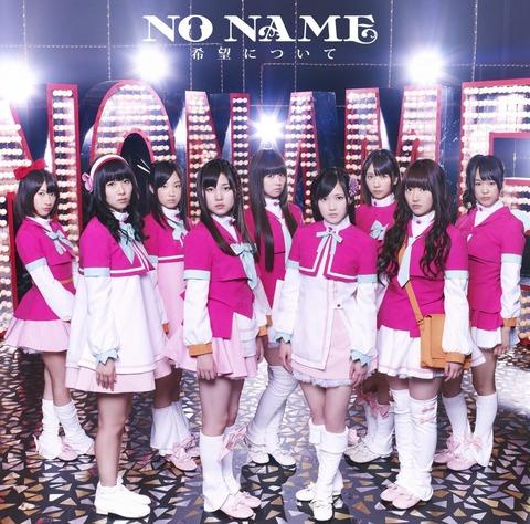 【AKB48】まゆゆの卒業コンサートで「NO NAME」やると思う?【渡辺麻友】