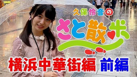 【朗報】「さと散歩」復活キタ━━━(゚∀゚)━━━!!【AKB48・久保怜音】