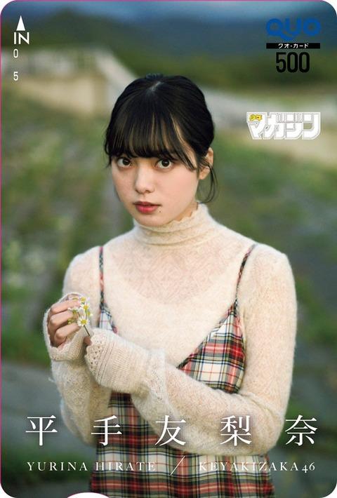 【画像】最近の欅坂46平手友梨奈さん、女の子らしくなってしまうwww