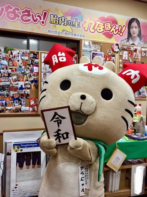 【NGT48】長谷川玲奈を全力でバックアップする地元胎内市、ファンアートをメッセージノートに貼る