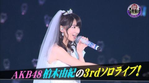 【AKB48】柏木由紀のソロライブすごすぎ【横アリ】