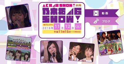 何故絶好調なはずの乃木坂はAKB48のレギュラー番組を乗っとるのか?