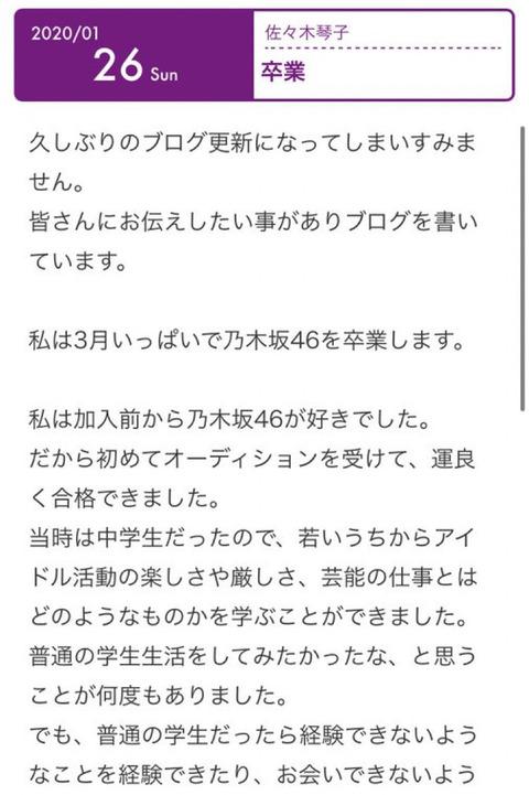 【悲報】棒対応でお馴染みの乃木坂46佐々木琴子が卒業発表