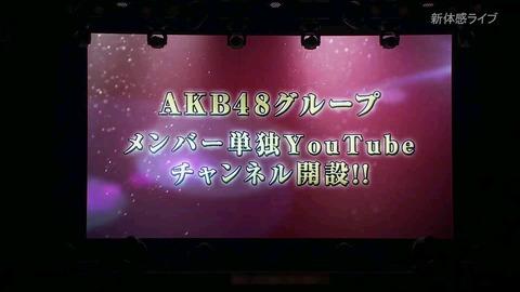 【AKB48】メンバーにYoutubeすらやらせてあげられない運営って無能すぎない?