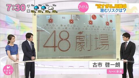 【NGT48暴行事件】NHK記者「AKSは記者会見を開いて説明しろ」【全国放送】