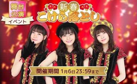 【NGT48】3トップによる新春イベント開催