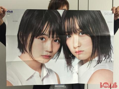 【SKE48】小畑優奈ちゃんと水野愛理ちゃんの可愛さにBOMB編集部、取り乱すwww
