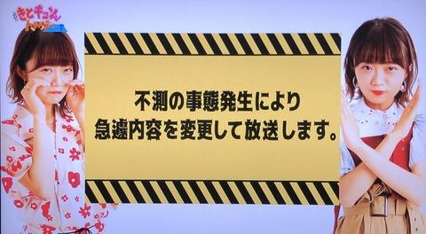 【NGT48】ロケデータが消えた「きとキュン」、中井りかに謝罪