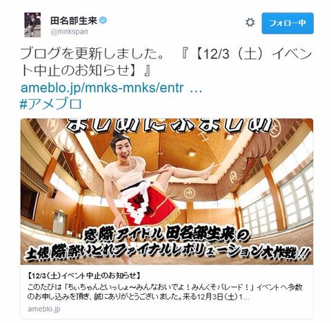 【悲報】AKB48田名部生来のじゃんけん大会優勝企画がスケジュール上の不都合で中止に