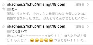 【NGT48】中井りかさんから意味深なモバメ・・・何があったんですか?