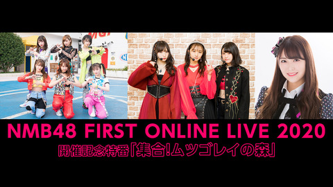 【NMB48】本日20:00~MB48 FIRST ONLINE LIVE 2020 開催記念特番「集合!ムツゴレイの森」生配信決定!