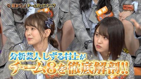 【AKB48】AKBINGO見たけど結局チーム8の存在意義を見出だせなかった