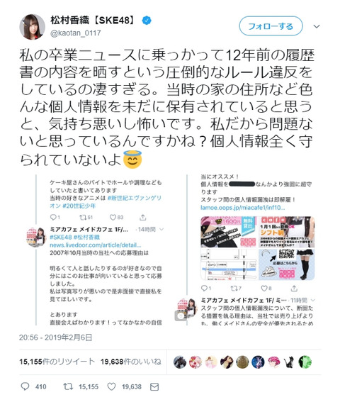 【SKE48】弁護士「松村香織さんの履歴書情報をメイドカフェが暴露、法的に問題あり」