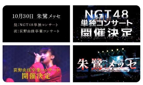 【NGT48】荻野由佳卒業コンサート開催決定!【10/30@朱鷺メッセ】