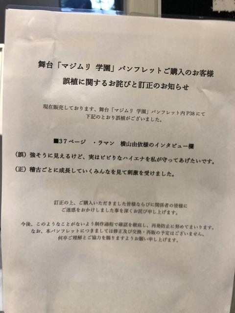 【悲報】舞台マジムリ学園のパンフ、横山由依のインタビューで凄まじい誤植をやらかす
