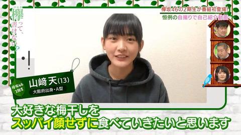 【欅坂46】全ロリコンが「一緒に住まねぇ…?」と聞いてしまうJC1が発見されてしまう