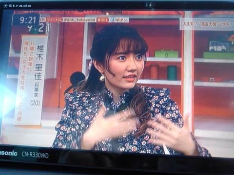 【自演?】椎木里佳さん「NHKにまゆゆでてると思ったら椎木里佳さんだった。」に「いいね」を押すwww