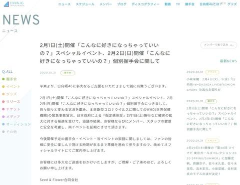 【朗報】AKB48に続き、SKE48・NMB48・日向坂46の握手会も延期!!