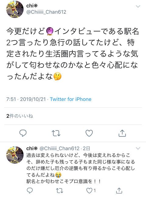 【マジキチ】NGTオタ、インタビューで新宿駅と新宿三丁目駅の駅名を出した山口真帆をプロ意識がないと叩くwww「生活圏匂わせかな?」