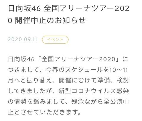 【悲報】日向坂46、全国ツアー2020全公演中止・・・