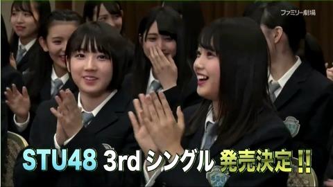 【悲報】NGT48(AKS)のせいでSTU48のシングル発売がボロクソに非難される