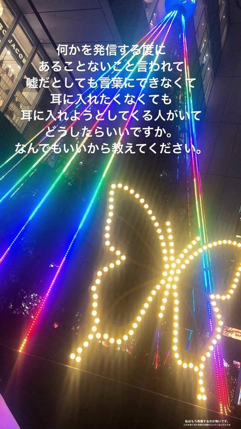 【AKB48】橋本陽菜「もうSNSで発信するのが怖い。言葉の凶器が飛んでくる」