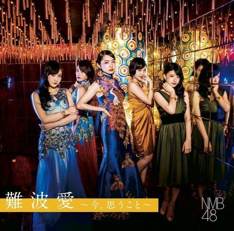 【NMB48】3rdアルバム「難波愛??今、思うこと??」3日目売上は7,532枚