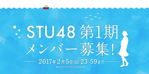 【STU48】第1期メンバーオーディション受付開始