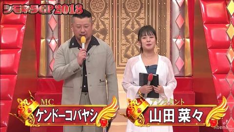 【悲報】元NMB48山田菜々さんがまたまた汚れ仕事www