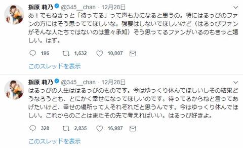 【HKT48】指原莉乃が兒玉遥に送った言葉を見ると実質引退なのかなって思ってしまう