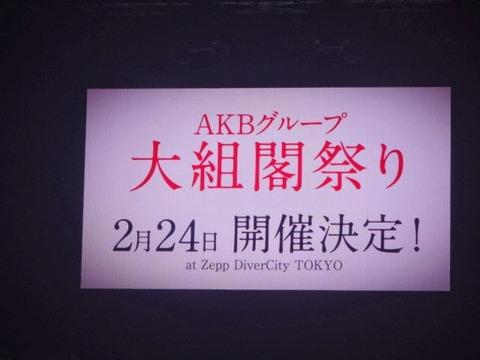 【AKB48G】「大組閣祭り」