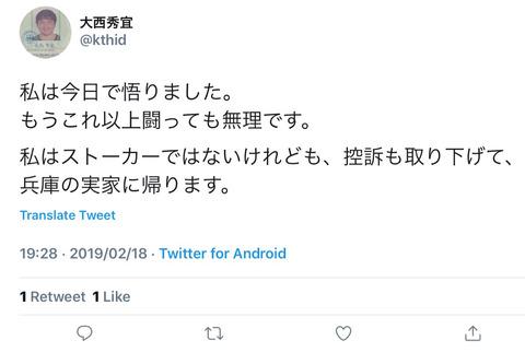 【朗報】岩田華怜のストーカー大西秀宜(おーにっちゃん)敗北宣言!