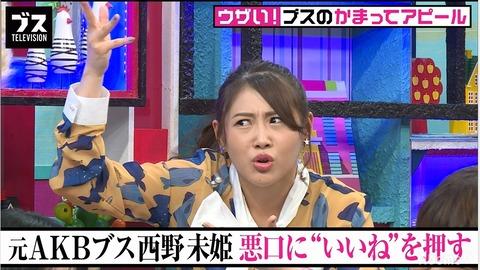 【悲報】HKT48村重杏奈に続き同じ事務所の西野未姫がコロナ感染
