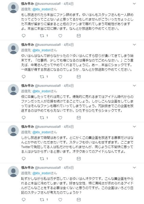 【AKB48】横山由依のいろどり日記にイケメン俳優登場でガチ恋ヲタが発狂www