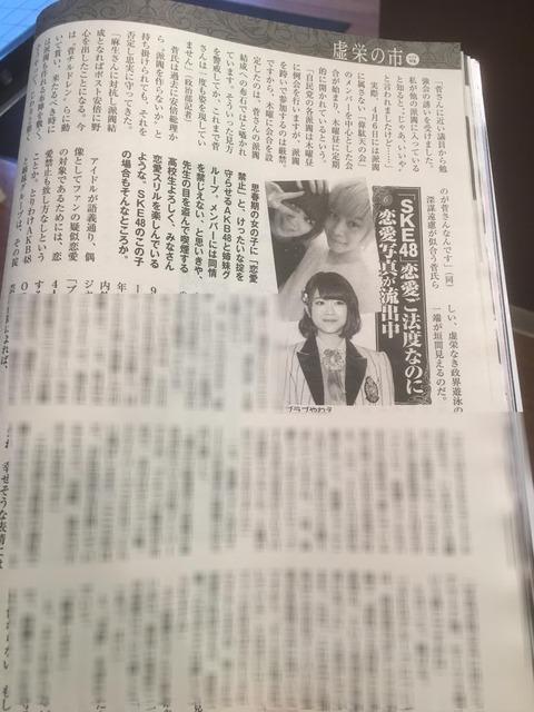 【AKB48】大組閣の移籍はやっぱりスキャンダルメンへの制裁だった?
