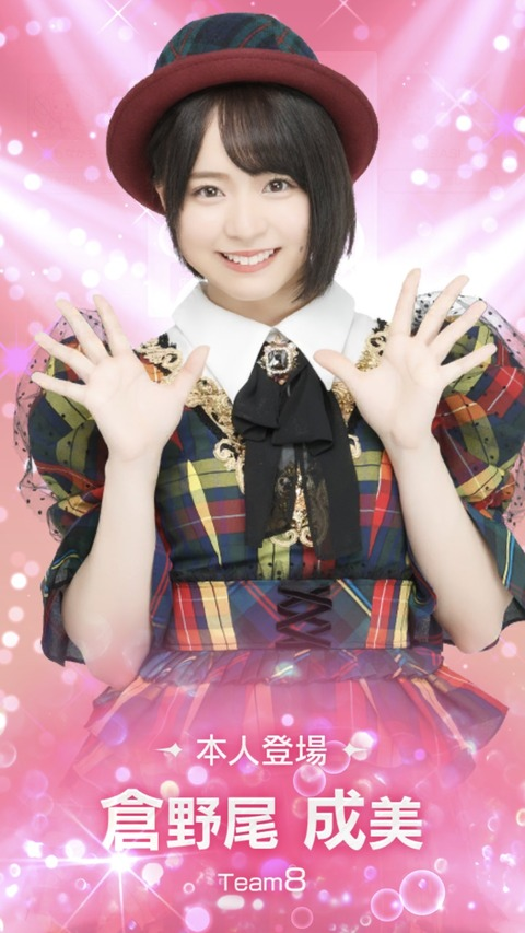 【AKB48のドボン】ゲームをしてる時の倉野尾成美ちゃんが可愛いwww