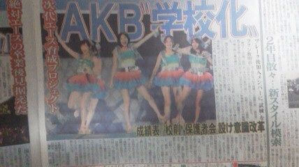 【AKB48G】三大なんだったのか?「TPE48」「学校化」あと1つは?