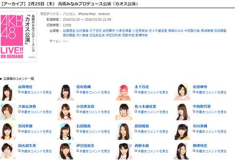 【朗報】AKB48「カオス公演」DMMでノーカット配信決定!!!