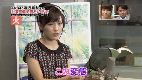 【AKB48】まゆゆが好きそうなエロビデオのジャンルを妄想するスレ【渡辺麻友】
