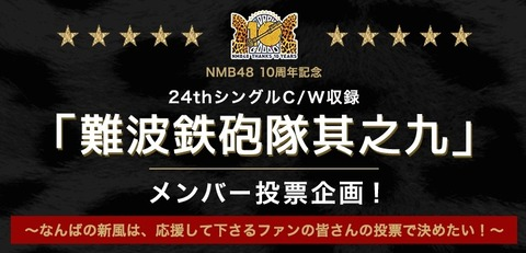 【NMB48】8月12日19時~難波鉄砲隊其之九メンバー投票企画!中間発表!