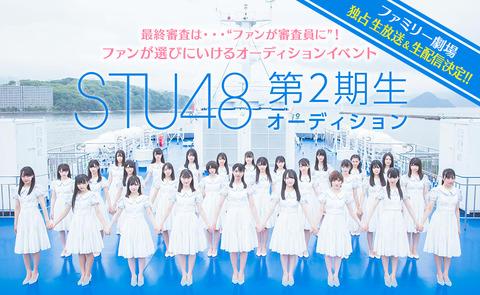 【悲報】STU48の2期生オーディション、乳見せアピールが過熱www